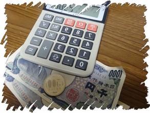 節約・貯蓄サラリーマン生活のモノの価値を2倍にする知恵